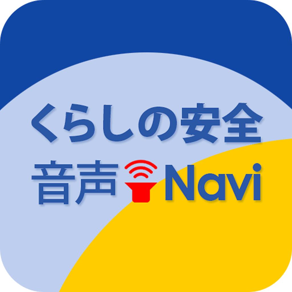 くらしの安全音声Navi